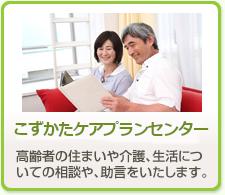 指定居宅介護支援事業所